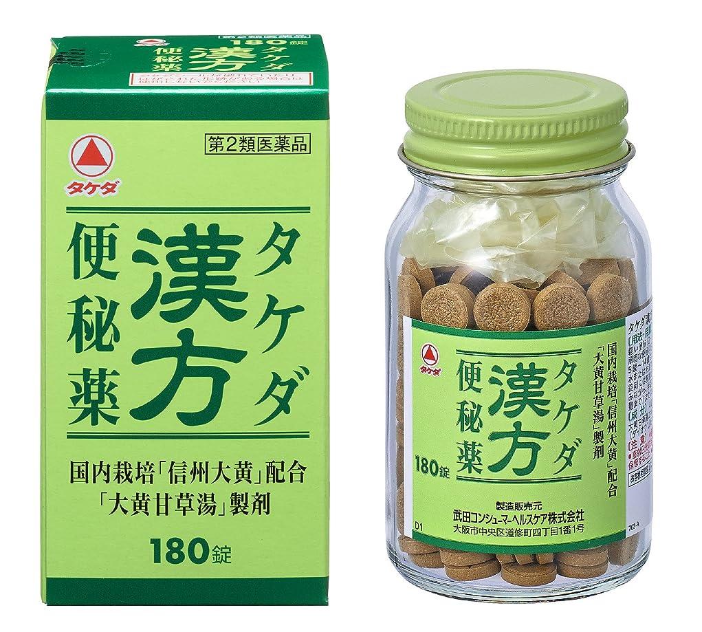 ちなみに囲むタクシー【第2類医薬品】タケダ漢方便秘薬 180錠