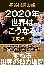 表紙: 2020年世界はこうなる | 田原 総一朗