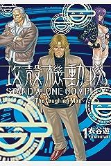 攻殻機動隊 STAND ALONE COMPLEX ~The Laughing Man~(1) (ヤングマガジンコミックス) Kindle版