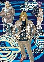 攻殻機動隊 STAND ALONE COMPLEX ~The Laughing Man~(1) (ヤングマガジンコミックス)