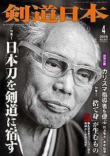 剣道日本 2019年 4月号 DVD付 [雑誌]