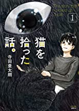 表紙: 猫を拾った話。(1) (コミッククリエイトコミック) | 寺田亜太朗