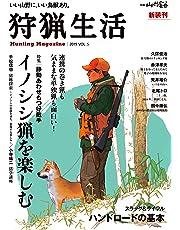狩猟生活 2019VOL.5 「静動あわせもつ好敵手 イノシシ猟を楽しむ」 (別冊山と溪谷)