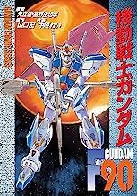 表紙: 機動戦士ガンダムF90 (電撃コミックス) | 中原 れい