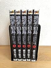 絶望の犯島 コミック 全5巻完結セット (アクションコミックス)