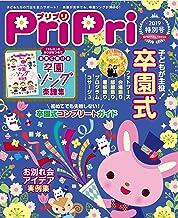 表紙: PriPri 2019年特別号 [雑誌]   PriPri編集部