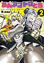 表紙: あんアンドロどろ(2)【電子限定特典ペーパー付き】 (RYU COMICS) | R-one