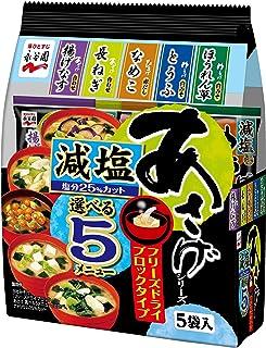 永谷園 FDブロックあさげシリーズ 選べる5メニュー減塩 5食入×2袋