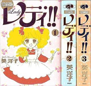 レディ!! 愛蔵版 コミック 全3巻完結セット (Feelコミックス)