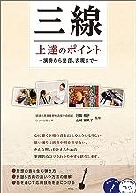 表紙: 三線 上達のポイント ~演奏から発音、表現まで~ コツがわかる本 | 日高桃子