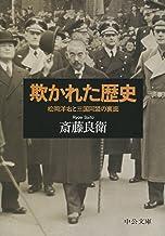 表紙: 欺かれた歴史 松岡洋右と三国同盟の裏面 (中公文庫) | 斎藤良衛
