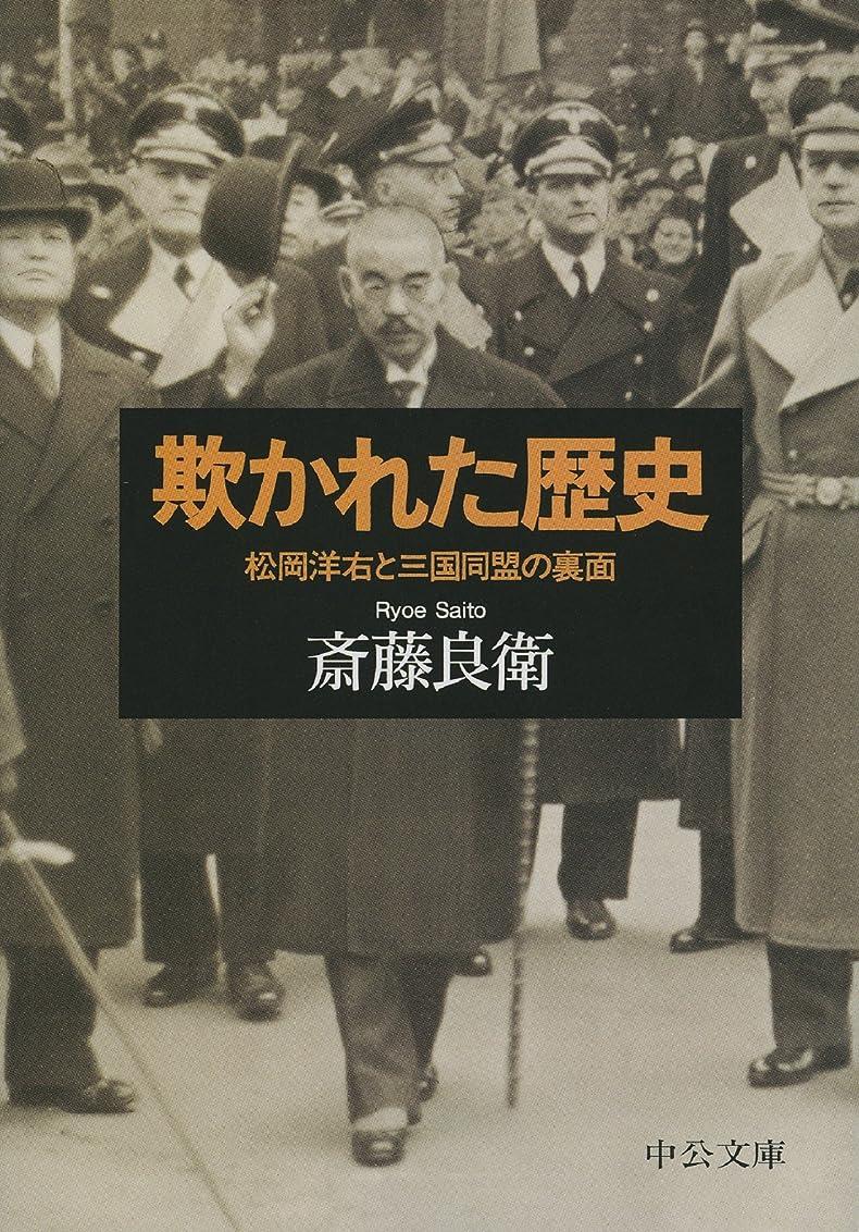 カートン任命一般的に言えば欺かれた歴史 松岡洋右と三国同盟の裏面 (中公文庫)