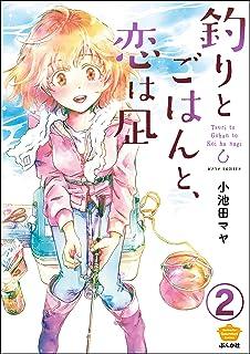 釣りとごはんと、恋は凪(分冊版) 【第2話】 (ぶんか社グルメコミックス)