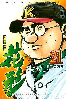 新約「巨人の星」 花形(21) (週刊少年マガジンコミックス)