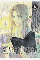 SILVER DIAMOND 8巻 Kindle版