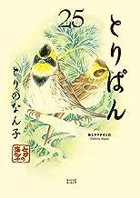 とりぱん(25) (モーニングコミックス)