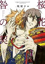 表紙: 桜花 咎の契【新装版】 (G-Lish comics) | 吹屋フロ