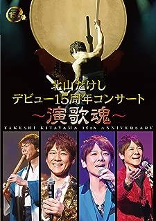 北山たけし デビュー15周年記念コンサート~演歌魂~ [DVD]