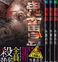 鬼畜島 コミック 1-4巻セット (バンブーコミックス)