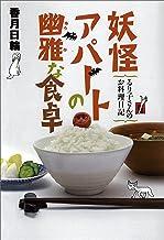表紙: 妖怪アパートの幽雅な食卓 るり子さんのお料理日記 (YA! ENTERTAINMENT)   香月日輪
