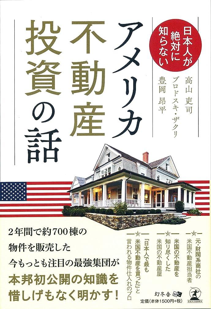 ロータリー許さない不安日本人が絶対に知らない アメリカ不動産投資の話