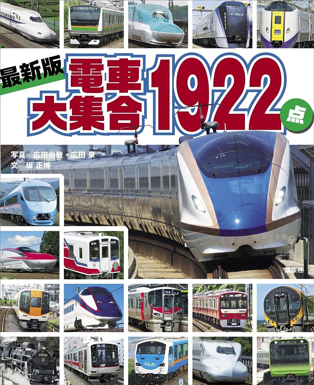 小包含む説教する最新版 電車大集合1922点 (のりものアルバム(新))