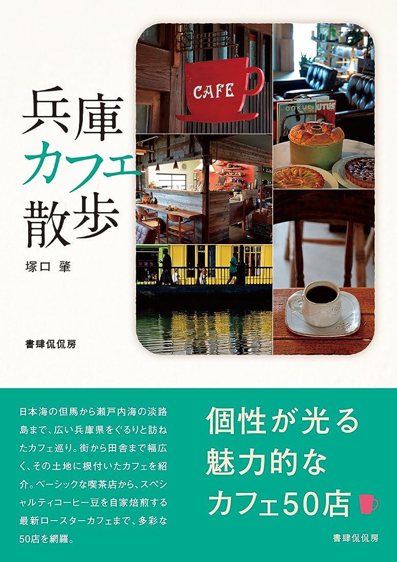 十分ではないうまくやる()モーテル兵庫カフェ散歩