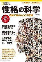 表紙: 性格の科学 複雑で豊かな心の不思議 (ナショナル ジオグラフィック 別冊) | ナショナル ジオグラフィック