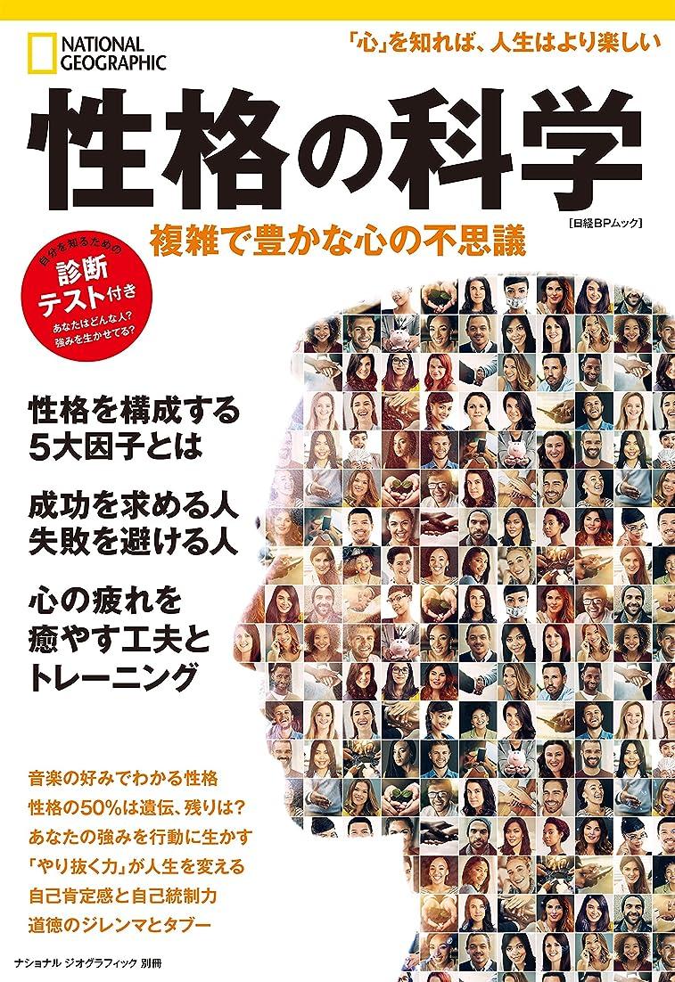 愛情深い洋服組立ナショナル ジオグラフィック別冊「性格の科学 複雑で豊かな心の不思議」