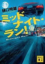 表紙: ミッドナイト・ラン! (講談社文庫) | 樋口明雄