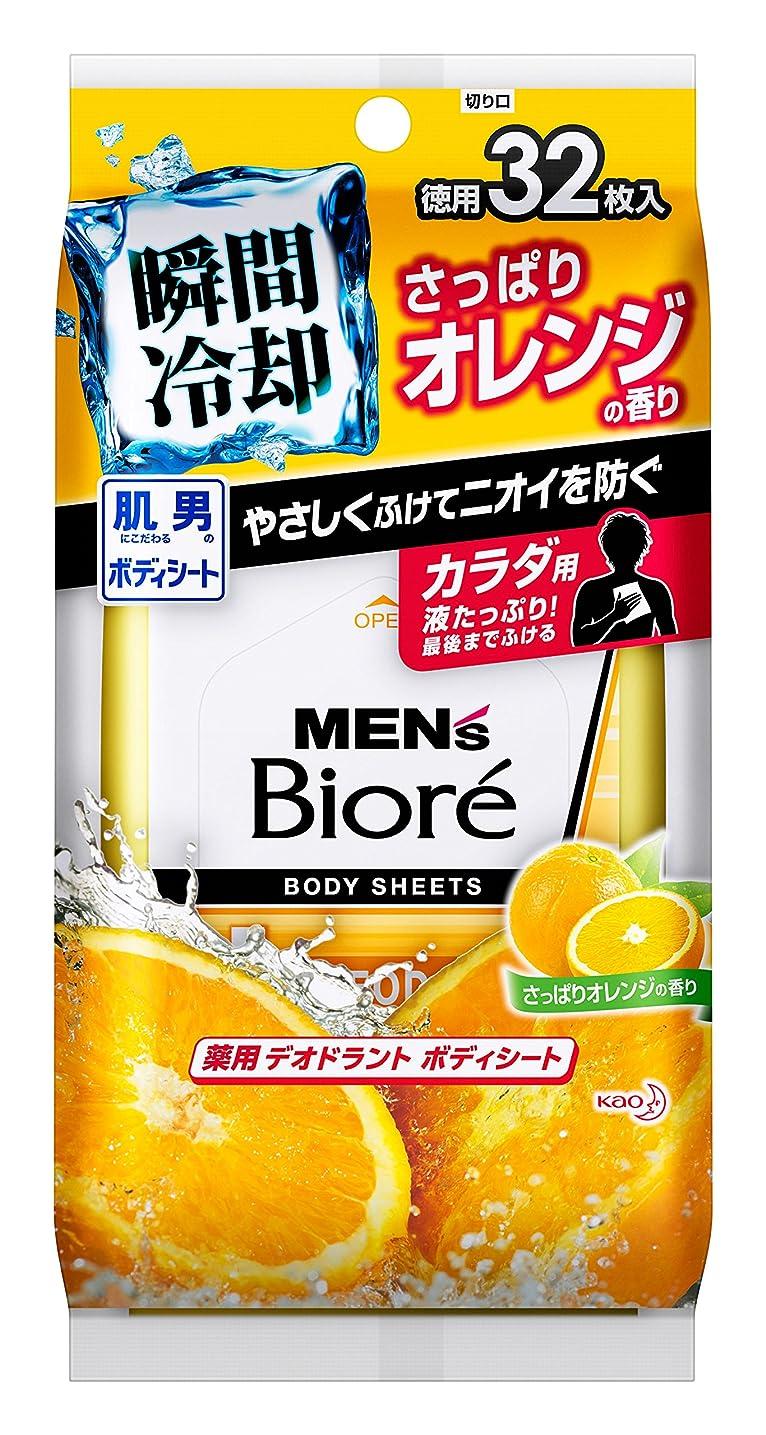 分類ブランチ遺伝子メンズビオレ 薬用デオドラントボディシート さっぱりオレンジの香り 32枚