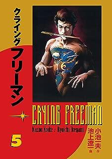 Crying Freeman vol. 5