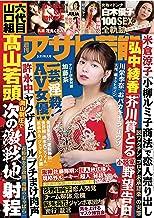 週刊アサヒ芸能 2021年 03/11号 [雑誌]