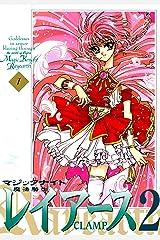 魔法騎士レイアース2(1) (なかよしコミックス) Kindle版