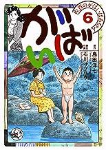 表紙: 佐賀のがばいばあちゃん-がばい- 6巻   島田洋七