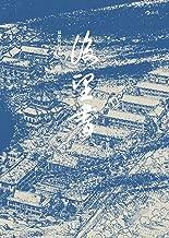 后望书(新华社高级记者回顾中国工业化所走过的曲折艰难的历程,反思诘问那些我们人为造成的历史断裂)