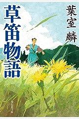 草笛物語 羽根藩 (祥伝社文庫) Kindle版