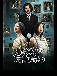 Sweet Rain 死神の精度