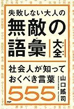 表紙: 失敗しない大人の 無敵の語彙大全 社会人が知っておくべき言葉555 | 山口 謠司