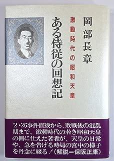 ある侍従の回想記―激動時代の昭和天皇