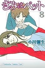 表紙: きみはペット(8) (Kissコミックス) | 小川彌生