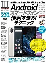 表紙: Androidスマートフォン便利すぎる!テクニック | standards