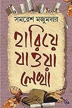Hariye Jaowa Lekha | Samaresh Majumdar | Bengali Collection of Rare Stories, Novels, Memoirs and Essays | Bangla Samagra