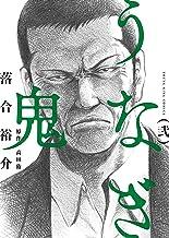 表紙: うなぎ鬼 (2) (ヤングキングコミックス) | 落合裕介