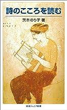表紙: 詩のこころを読む (岩波ジュニア新書) | 茨木 のり子