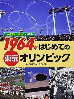 3つの東京オリンピックを大研究 (2) 1964年 はじめての東京オリンピック