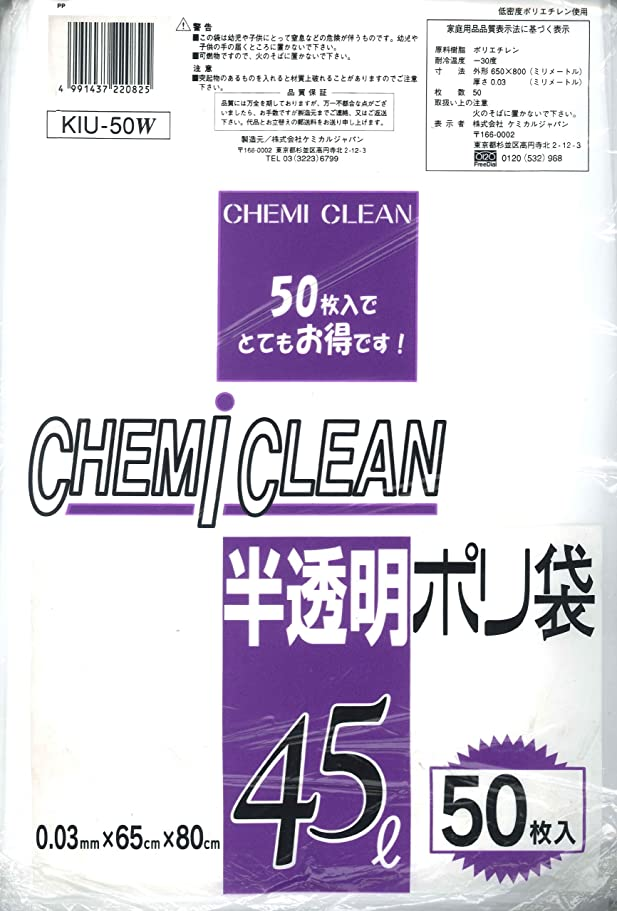 コンチネンタルホバートまた明日ねポリ袋 ゴミ袋 半透明 50L KIU-50W