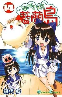 ながされて藍蘭島 14巻 (デジタル版ガンガンコミックス)