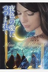 夜色の愛につつまれて (ライムブックス) Kindle版