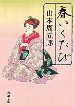 表紙: 春いくたび (角川文庫) | 深津 真也